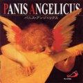 パニス・アンジェリクス 楽器アンサンブルによる聖歌 [CD]