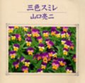 三色スミレ [CD]
