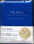 ジッパー・サムインデックスつき聖書 ミニ判/新共同訳旧約聖書続編つき(青)