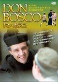 ドン・ボスコ [DVD]
