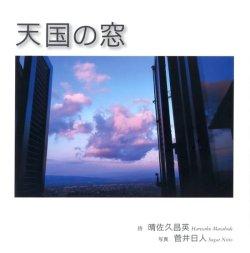 画像1: 天国の窓