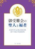 御受難会の聖人と福者