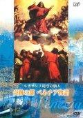 ルネサンス時空の旅人 奇跡の都 ベネチア物語 [DVD]