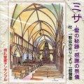 ミサ 愛の秘跡・感謝の祭儀「教会の祈り」より・一般賛歌 [CD]