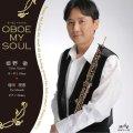 OBOE MY SOUL オーボエ マイソウル [CD]