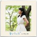 空いろの花 [CD]