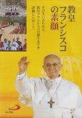 教皇フランシスコの素顔 [DVD]