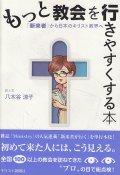 もっと教会を行きやすくする本 「新来者」から日本のキリスト教界へ