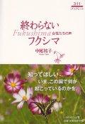 終わらないフクシマ 女性たちの声 (3・11ブックレット)