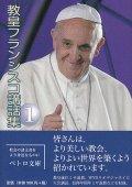 教皇フランシスコ講話集1