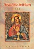 聖体訪問と聖母訪問(新装版)