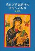絶えざる御助けの聖母への祈り(新装版)