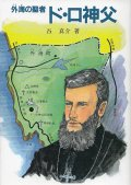 外海の聖者ド・ロ神父