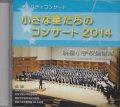 小さな星たちのコンサート 2014 [CD]