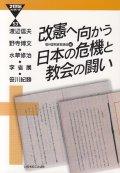 改憲へ向かう日本の危機と教会の闘い