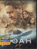 NOAH(ノア) 約束の舟 [DVD]