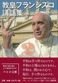 教皇フランシスコ講話集2