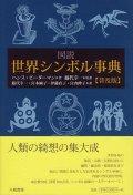 図説世界シンボル事典 普及版