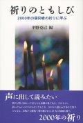 祈りのともしび 2000年の信仰者の祈りに学ぶ