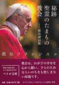 秘跡・聖霊のたまもの・教会――教皇講話集