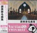 讃美歌名曲集 (ビクター TWIN BEST)  [CD]