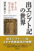 出エジプト記の世界――モーセの一神教を知るために