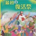 最初の復活祭