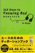 神を知る365日 for Guys (男の子用)