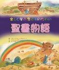 楽しく学ぶ子どものための聖書物語