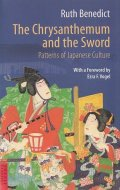 The Chrysanthemum and the Sword - Patterns of Japanese Culture / Ruth Benedict
