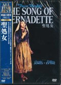 聖処女 THE SONG OF BERNADETTE [DVD]