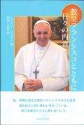 教皇フランシスコとともに 日々の内省