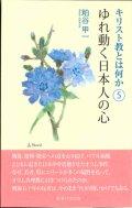 キリスト教とは何か(5) ゆれ動く日本人の心