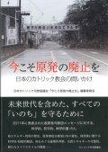 今こそ原発の廃止を――日本のカトリック教会の問いかけ
