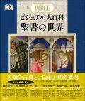 ビジュアル大百科 聖書の世界