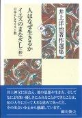 人はなぜ生きるか イエスのまなざし(抄) 日本人とキリスト教