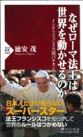 なぜローマ法王は世界を動かせるのか インテリジェンス大国バチカンの政治力