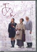 あん スタンダード・エディション [DVD]