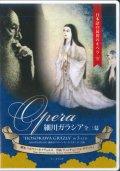オペラ 細川ガラシア 全3幕 [DVD]