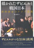 描かれたザビエルと戦国日本―西欧画家のアジア認識