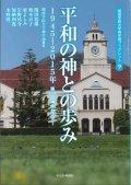 平和の神との歩み-1945-2015年第50回神学セミナー