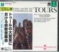 空想の音楽会(15) トゥールの大聖堂における宗教音楽会  [CD]