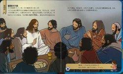 画像2: 神さまといつもいっしょに 31の聖書物語とおいのり