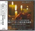 大阪ハインリッヒ・シュツッ室内合唱団が歌う至純のア・カペラ讃美歌名曲集  [CD]