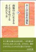 井上洋治著作選集 9 南無の心に生きる/イエスをめぐる女性たち(抄)