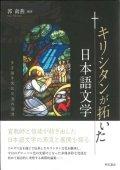 キリシタンが拓いた日本語文学―多言語多文化交流の淵源