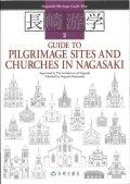 長崎游学2 「長崎の教会と巡礼地ガイド」 英語版