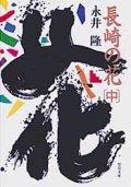 長崎の花(中)