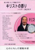 キリストの香り 渡辺和子 [DVD]