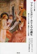 フランシスカン・カリスマの誕生 聖フランシスコの第一会則についての研究